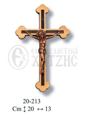 Σταυρός Μνημείου Μπρούτζινος 20-213