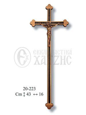 Σταυρός Μνημείου Μπρούτζινος 20-223