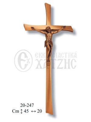 Σταυρός Μνημείου Μπρούτζινος 20-247