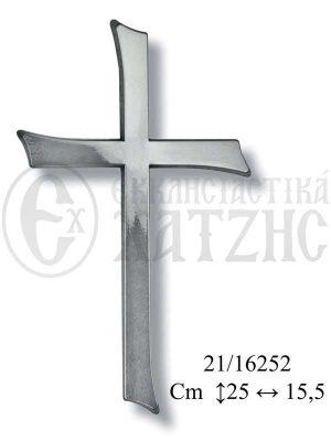 Σταυρός Αλουμινίου Ασημί 21-16252