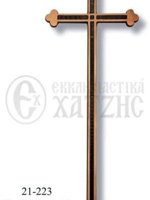Σταυρός Μνημείου Μπρούτζινος 21-223