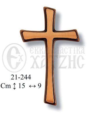 Σταυρός Μνημείου Μπρούτζινος 21-244
