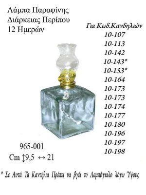 Καντήλι Παραφίνης Γυάλινο Α