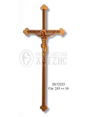 Σταυρός Αλουμινίου Μπρονζέ 20-12223