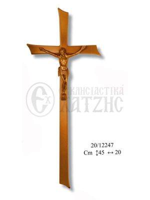 Σταυρός Αλουμινίου Μπρονζέ 20-12247