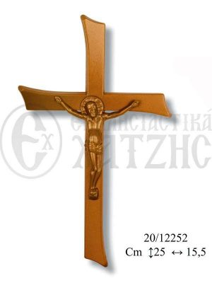 Σταυρός Αλουμινίου Μπρονζέ 20-12252