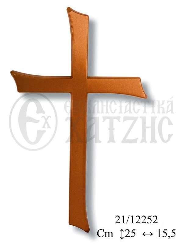 Σταυρός Αλουμινίου Μπρονζέ 21-12252