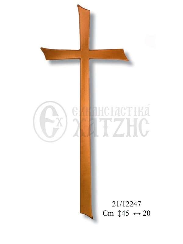 Σταυρός Αλουμινίου Μπρονζέ 21-12247