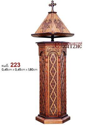 Στήλη Αναλογίου N223