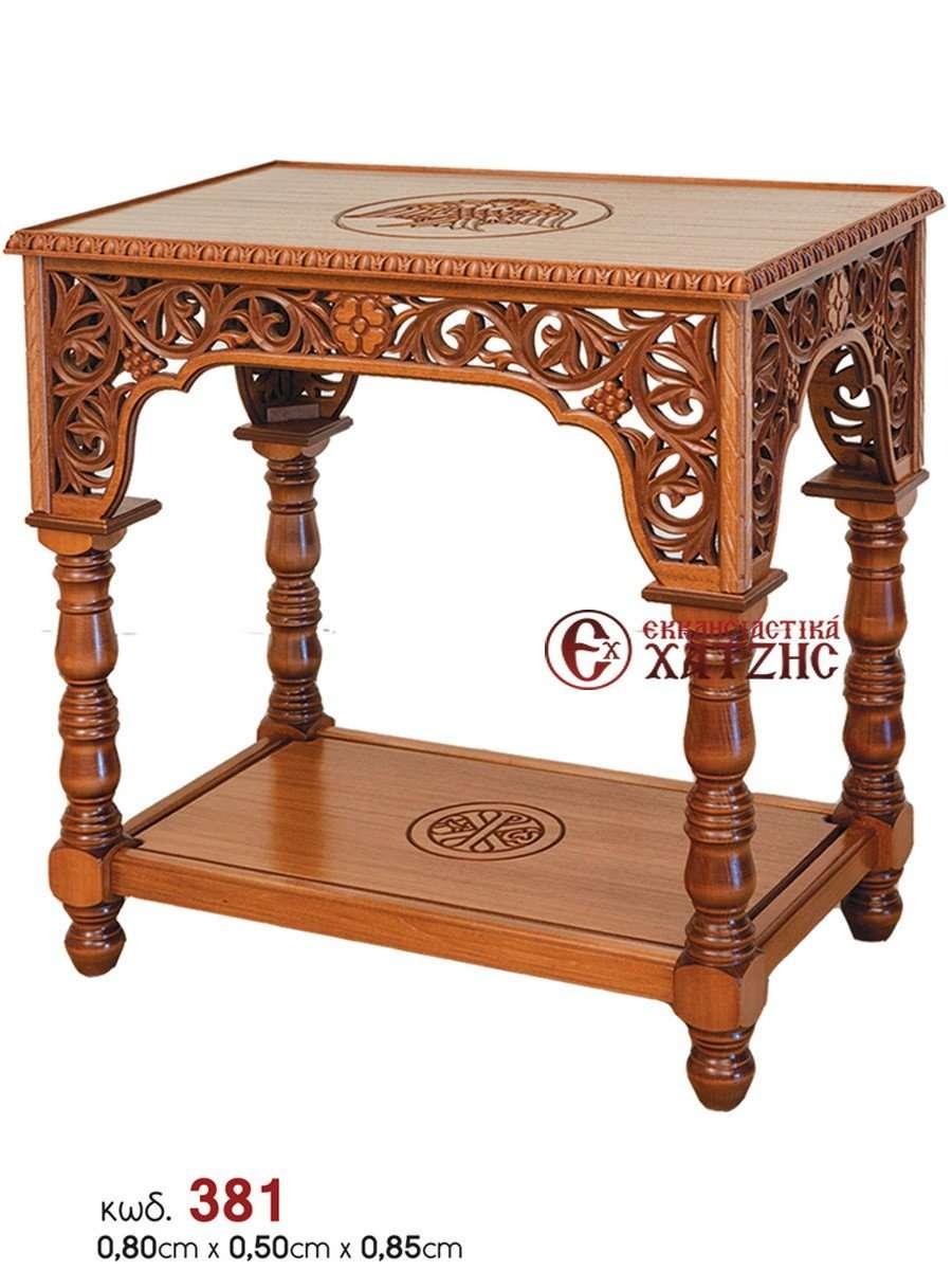 Τραπέζι Μυστηρίου Ν381