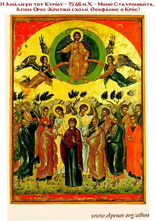 Η εορτή της Αναλήψεως του Κυρίου