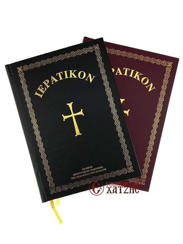 Ιερατικόν Αποστολικής Διακονίας