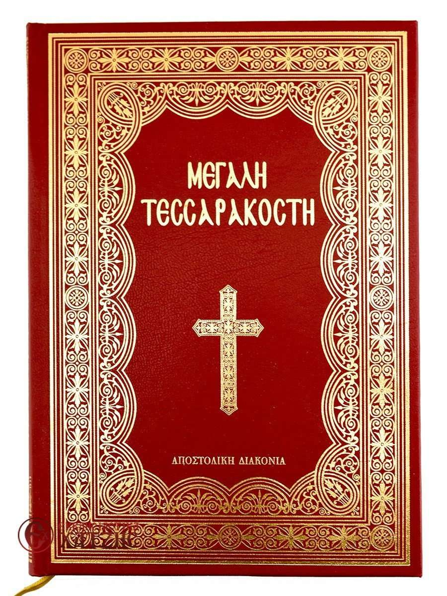 Μεγάλη Τεσσαρακοστή Αποστολικής Διακονίας