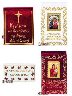 Κεντημένα Λαβαράκια - Εικόνες - Προσευχές