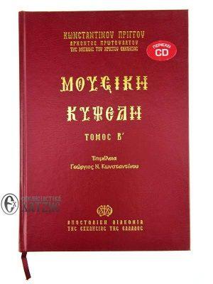 Μουσική Κυψέλη Πρίγγου Κωνσταντίνου Τόμος Β΄