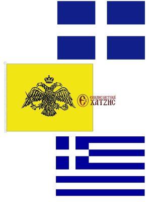 Σημαίες - Λάβαρα