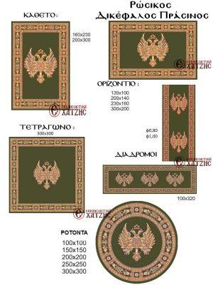 Ρωσικός Δικέφαλος Πράσινο