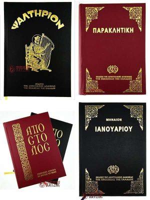 Λειτουργικά Βιβλία