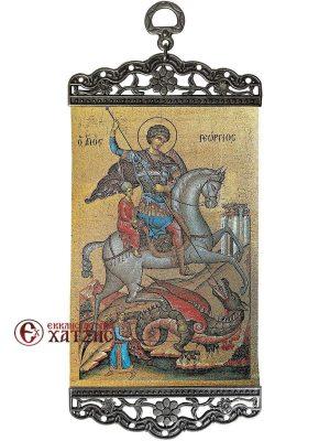 Άγιος Γεώργιος O Μεγαλομάρτυρας Υφαντό