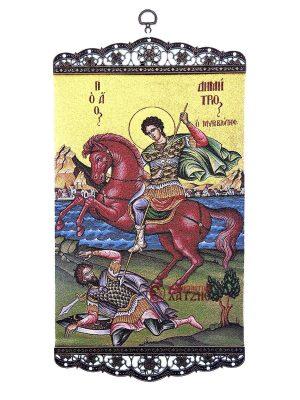 Άγιος Δημήτριος ο Μυροβλύτης Υφαντό