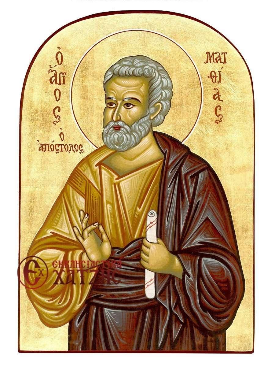 Απόστολος Ματθίας Αγιογραφία