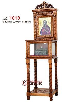 Προσκυνητάρι Λειψανοθήκη N1013