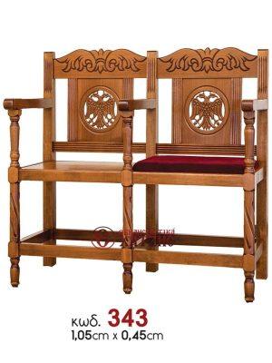 Πολυθρόνα N343