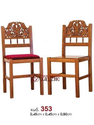 Καρέκλα N353