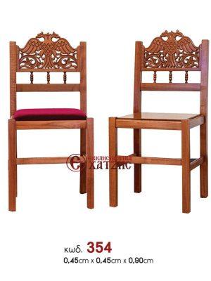 Καρέκλα N354