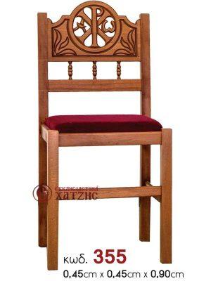 Καρέκλα N355