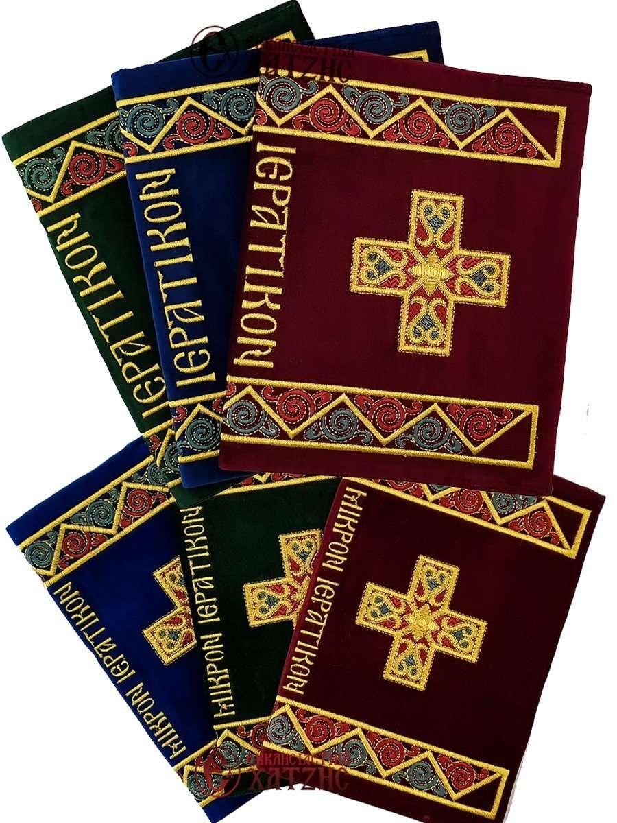 Κάλυμμα Μικρού Και Μεγάλου Ιερατικού Παλαιοχριστιανικό
