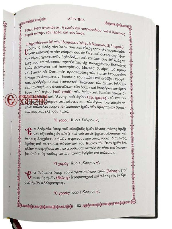 Ακολουθίαι Εσπερινών & Όρθρων Κυριακών Μετά Ιερατικού