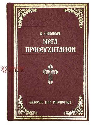 Μέγα Προσευχητάριον Α. Σιμονώφ