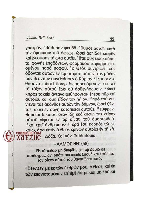 Ψαλτήριο Αποστολικής Διακονίας Μικρό