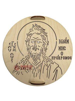 Σχέδιο Για Κόλλυβα Άγιος Ιωάννης ο Πρόδρομος