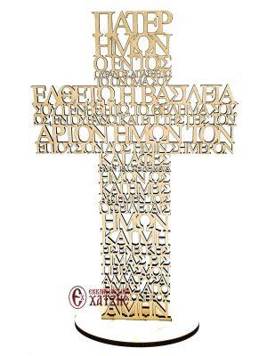 Σταυρός Επιτραπέζιος Με Το Πάτερ Ημών