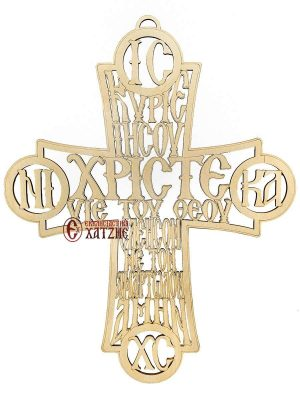 Σταυρός Επιτοίχιος Με Την Ευχή Του Κυρίου