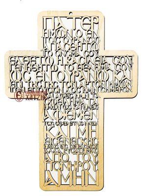 Σταυρός Επιτοίχιος Με Το Πάτερ Ημών