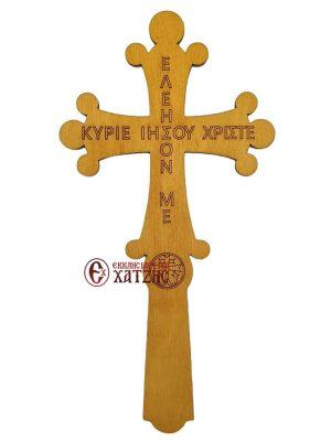 Σταυρός Ευλογίας Χαρακτός 1394