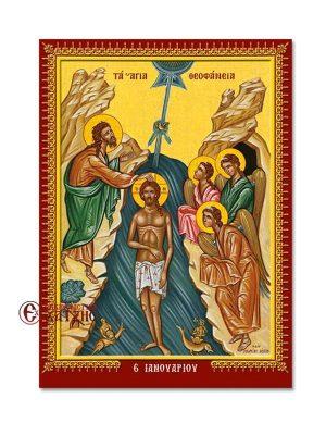 Ετήσιο Αγιολόγιο
